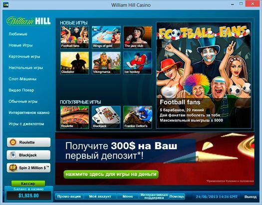otzivi-onlayn-kazino-william-hill